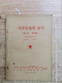 毛泽东选集索引