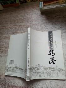 中国历史文化名镇——靖港