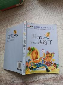 10元读书熊·儿童文学名家名作:耳朵逃跑了(注音版)