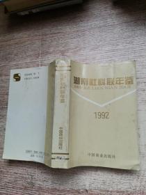 湖南社科联年鉴.1992年卷