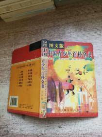 21世纪青少年百科全书 .艺术卷