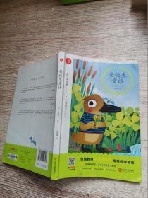 安徒生童话/统编教材快乐读书吧推荐阅读名著