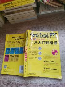 Word Excel PPT 2010办公应用从入门到精通--附盘