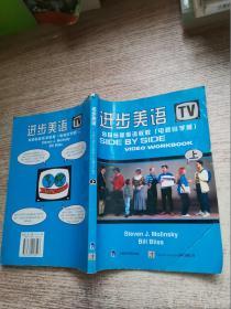 进步美语--SBS新英语教程(电视自学版)上册