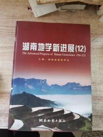 湖南地学新进展(12)