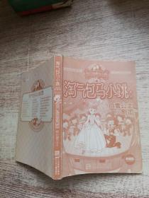淘气包马小跳系列:白雪公主小剧团