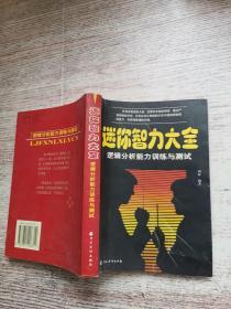 迷你智力大全:逻辑分析能力训练与测试