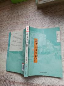 大夏书系·教育的十字路口(修订版)