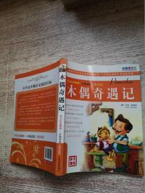 毛毛虫变蝴蝶·分级阅读(高年级):木偶奇遇记(彩色图文版)