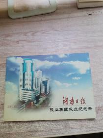 湖南日报报业集团成立纪念册(邮票册)