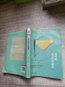 大夏书系·给年轻班主任的建议(第2版)