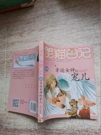 杨红樱笑猫日记:幸运女神的宠儿