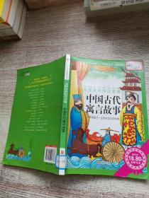 《中国古代寓言故事》影响孩子一生的中国文学经典