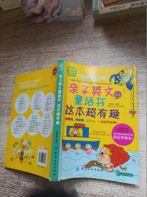 亲子英文童话书,这本超有趣(汉英对照)