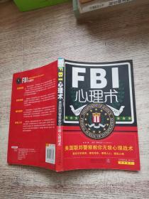 FBI心理术(美国联邦警察教你无敌心理战术,教你识别谎言,察言观色,透视人心,操纵心理)