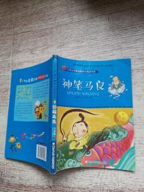 神笔马良(全彩注音版)/小学生名家经典快乐阅读书系