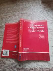 当代国外语言学与应用语言学文库:语言学教程