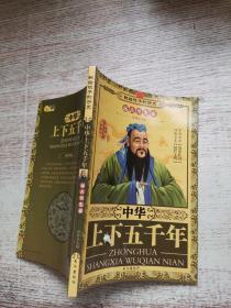中华上下五千年:献给孩子的历史——远古至先秦