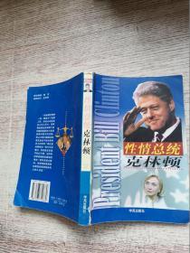 性情总统克林顿