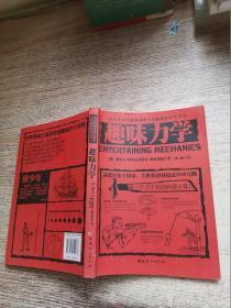 全世界孩子最喜爱的大师趣味科学丛书3:趣味力学