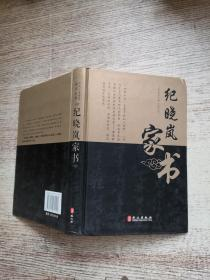 纪晓岚家书
