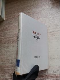 激荡三十年:中国企业1978~2008. 上 纪念版