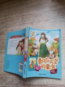 阳光姐姐嘉年华:飘在天空的果冻(新版)