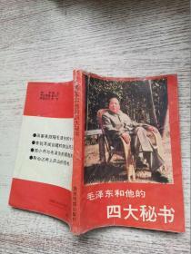 毛泽东和他的四大秘书