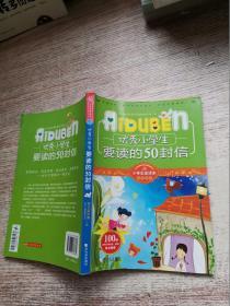 小学生爱读本·成长励志:优秀小学生要读的50封信