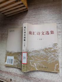 南汇诗文选集.下卷