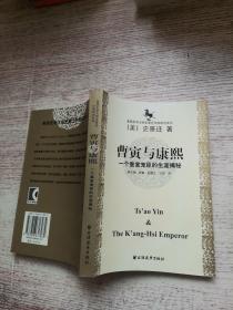 曹寅与康熙:一个皇室宠臣的生涯揭秘