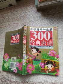 影响孩子一生的300首经典唐诗