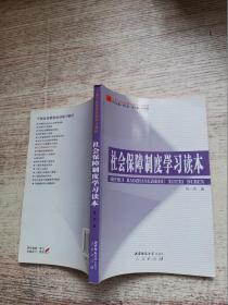 干部全面素质培训学习教材:社会保障制度学习读本