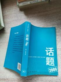 话题2006
