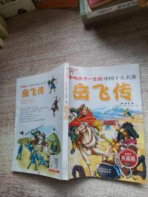 影响孩子一生的世界十大名著:岳飞传(超低价典藏版)