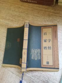 线装中华国粹系列:三字经·百家姓