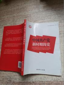 中国共产党新时期简史