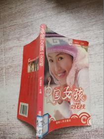中国女孩文花枝