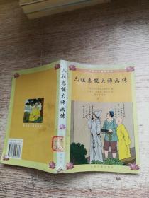 六祖惠能大师画传