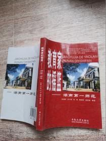 教育家的摇篮:湖南第一师范