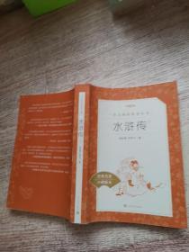 水浒传(上)