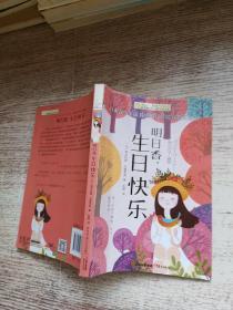 长青藤书系日本青少年读书感想写作比赛制定图书:明日香,生日快乐