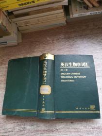 英汉生物学词汇 第二版