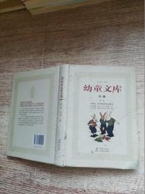 幼童文库合集. 第1卷--破损如图