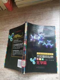 中国科普名家名作—不知道的世界升级版(化学篇)