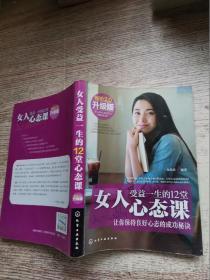 女人受益一生的12堂心态课(畅销升级版)