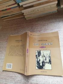 大卫·科波菲尔——名著名篇双语对照丛书
