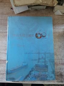 湖南水路交通史60年1949--2009