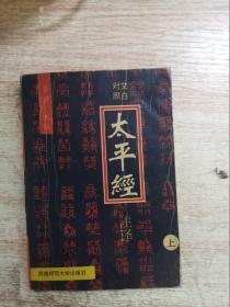 太平经注译:文白对照(上)