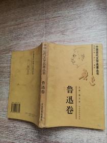中国现代文学名著丛书.鲁迅卷